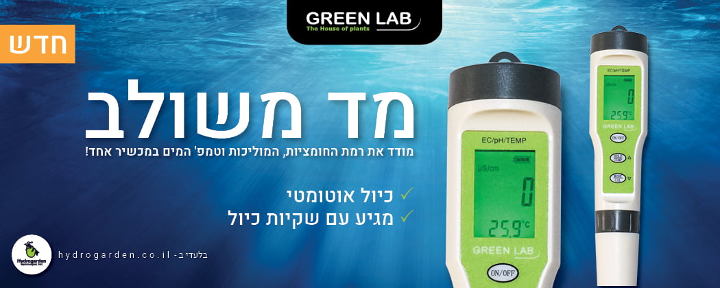 מד משולב GLB חומציות, מוליכות וטמפ' מים