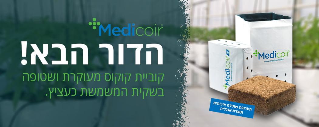 קוביית קוקוס מעוקרת ושטופה MediCoir בשקית המשמשת כעציץ